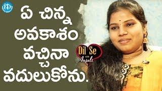నాకు ఏ చిన్న అవకాశం వచ్చినా వదులుకోను - Singer Sudhanjali || Dil Se With Anjali - IDREAMMOVIES