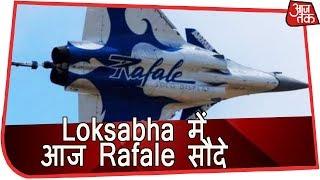 Loksabha में आज Rafale सौदे पर CAG की Report होगी पेश - AAJTAKTV