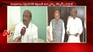 MLC Vakati Narayana Reddy Face to Face about Suspension from TDP || Chandrababu Naidu || NTV - NTVTELUGUHD