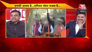 Shivraj को जोर का झटका धीरे से ? #DangalAajTak - AAJTAKTV