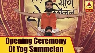 Yog Sammelan: Take A Look At The Opening Ceremony Of The Event | ABP News - ABPNEWSTV
