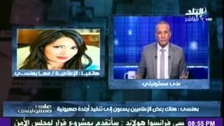 """مها بهنسي: """"علياء"""" عبد الفتاح شخص قليل الأدب (فيديو)"""