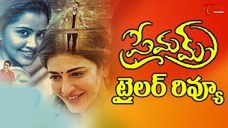 Premam Trailer Review   Naga Chaitanya   Sruthi Hassan   Chandoo Mondeti #PremamMovie - TELUGUONE