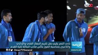 نادي #النصر يقيم حفل تكريم الجهاز الفني والإداري واللاعبين بمناسبة الفوز بالكأس الغالية