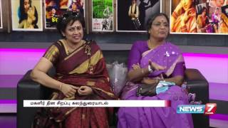 Lakshmi Ramakrishnan & Vadivukkarasi speaks about role of Women in Tamil cinema | Super Housefull | News7 Tamil Show