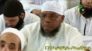 حقيقة الشيعة - 7 - مقتل الحسين