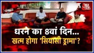 Arvind Kejriwal Sit-In Enters Day 8: Delhi CM Relents, Urges IAS officers To End 'Strike'. - AAJTAKTV