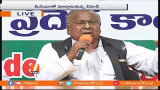 Telangana Congress Leader V Hanumantha Rao Comments On CM KCR | iNews - INEWS