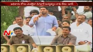 Nandyal By-Election: YS Jagan Road Show in Nandyal || Kurnool || NTV - NTVTELUGUHD