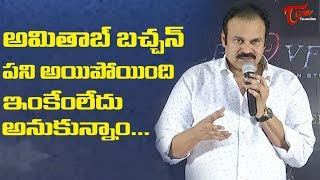 Nagababu Comments On Amitabh Bachchan at LEO 9 VFX Press Meet | TeluguOne - TELUGUONE