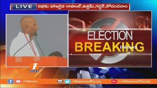 Rahul Gandhi Public Meeting | Mahakutami Public Meeting In Gadwal | iNews - INEWS