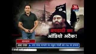 Is ISIS Chief Abu Bakr al-Baghdai Still Alive? - AAJTAKTV