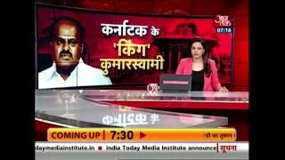 कुमारस्वामी बने कर्नाटक के किंग ! बुधवार को लेंगे मुख्यमंत्री पद की शपथ - AAJTAKTV