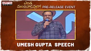 Producer Umesh Gupta Speech | Entha Manchivaadavuraa Pre Release Event | Kalyan Ram | Mehreen - ADITYAMUSIC
