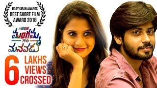Mangamma Gari Manavadu (MGM) | Latest Telugu Short Film 2018 | Directed by Anu Prasad | Annapurnamma - YOUTUBE