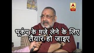 Giriraj Singh takes jibe at Rahul Gandhi's earthquake comment in parliament - ABPNEWSTV