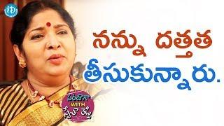 నన్ను దత్తత తీసుకున్నారు - Siva Parvathi    Saradaga With Swetha Reddy - IDREAMMOVIES
