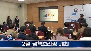 (수화방송) 날씨온뉴스 02월 4째주