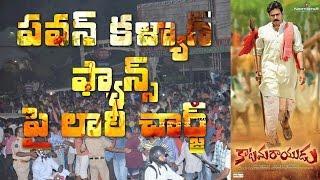 Lathi charge on Pawan Kalyan Fans at Katamarayudu Brahmaramba Theater Kukatpally Hyderabad - IGTELUGU