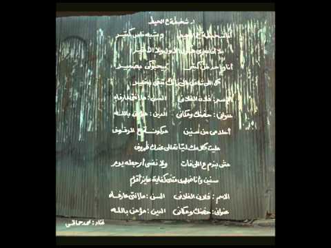 اغنية محمد حماقى - شخبطه علي الحيط 2011