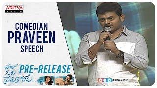 Comedian Praveen  Speech @  Hello Guru Prema Kosame Pre-Release Event | Ram Pothineni, Anupama | DSP - ADITYAMUSIC