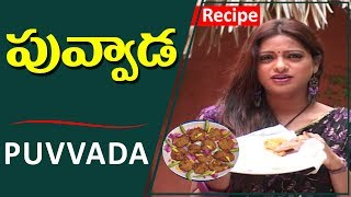 పువ్వాడ తయారీ విధానము | Puvvada Recipe | Cooking With Udaya Bhanu | TVNXT Hotshot - MUSTHMASALA