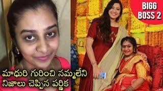 Telugu Singer Parnika Manya About Her Best Friend Geetha Madhuri | Bigg Boss 2 Telugu - RAJSHRITELUGU