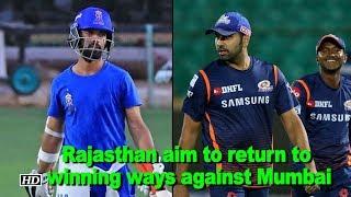 IPL 2018 | Rajasthan aim to return to winning ways against Mumbai - IANSINDIA