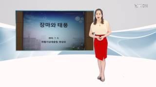 날씨온뉴스_7월1째주