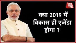 2019 में मोदी की राह में कई चुनौतियां | दस्तक - AAJTAKTV