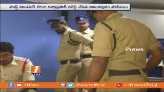 Most Wanted Thief Durga Prasad Held By Anantapur Police | iNews - INEWS