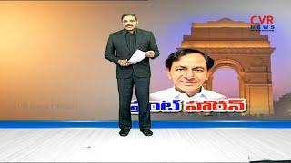 ఫ్రంట్ హారన్ : Federal Front: Who Will  Play Key Role in National Politics | KCR |Chandrababu Naidu - CVRNEWSOFFICIAL