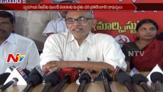 CPM Leader B.V. Raghavulu Press Meet Over Support Price    NTV - NTVTELUGUHD