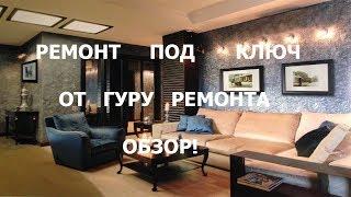 Качественный ремонт квартиры в Москве