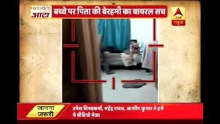 Viral Sach: Know the truth behind video of a man brutally beating his son - ABPNEWSTV