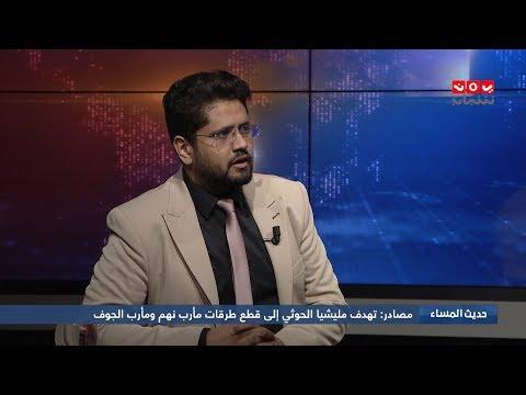تواصل الاشتباكات بين الجيش ومليشيا الحوثي في نهم والجوف وحريب | حديث المساء