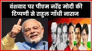 वंशवाद पर पीएम नरेंद्र मोदी की टिप्पणी से राहुल गाँधी नाराज ? PM Narendra Modi Vs Rahul Gandhi - ITVNEWSINDIA