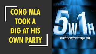 5W1H: Congress MLA in MP says 'vote to keep my respect, party can go to hell' - ZEENEWS