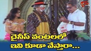 Rajendra Prasad and Sakshi Ranga Rao Comedy Scene | Telugu Movie Comedy Scenes | TeluguOne - TELUGUONE