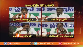 Congress Defeated MLA Candidates Strong Allegations On EC and EVM Tamparing | iNews - INEWS