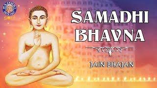 DIN RAAT MERE SWAMI - SAMADHI BHAVNA Bhajan with LYRICS |समाधि भावना| POPULAR JAIN BHAJANS in Hindi - RAJSHRISOUL