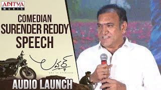 Comedian Surender Reddy Speech @ Lover Audio Launch |Raj Tarun, Riddhi Kumar - ADITYAMUSIC
