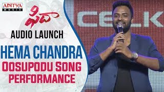 HemaChandra Oosupodu Song Performance At Fidaa Audio Launch | Varun Tej, Sai Pallavi - ADITYAMUSIC