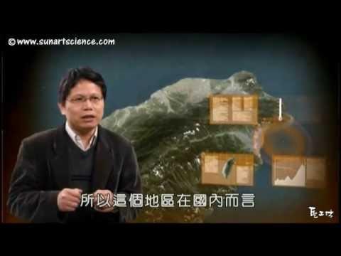 10_地熱能_台灣的地熱發電