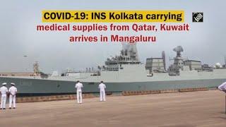 video: Qatar और Kuwait से Medical Supplies लेकर भारत पहुंचा INS Kolkata