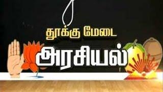 Katchi Kolgai Koottani 01-09-2015 – Puthiya Thalaimurai TV Show