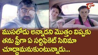 తను ఫ్రీగా ఏ సర్టిఫికెట్ సినిమా చూద్దామనుకుంటున్నాడు! | Ultimate Movie Scenes | TeluguOne - TELUGUONE