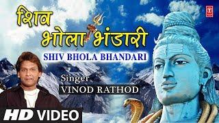 सोमवार Special शिव भोला भंडारी I Shiv Bhola Bhandari I VINOD RATHOD I Shiv Bhajan I HD Video - TSERIESBHAKTI