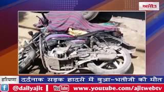 video : दर्दनाक सड़क हादसे में बुआ-भतीजी की मौत