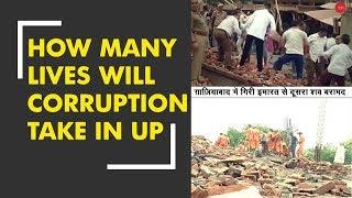 How many lives will corruption take in Uttar Pradesh - ZEENEWS